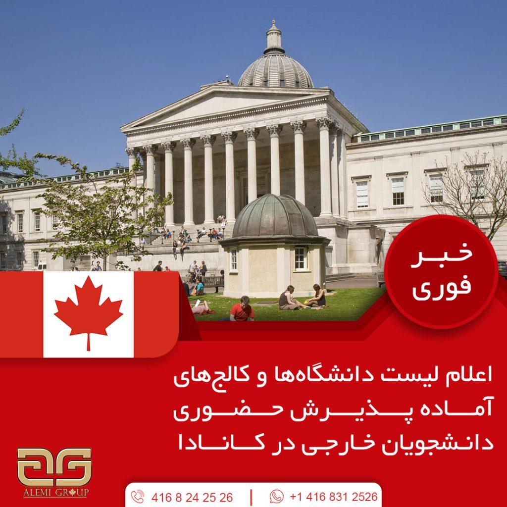 اعلام لیست دانشگاهها و کالجهای آماده پذیرش حضوری دانشجویان خارجی در کانادا