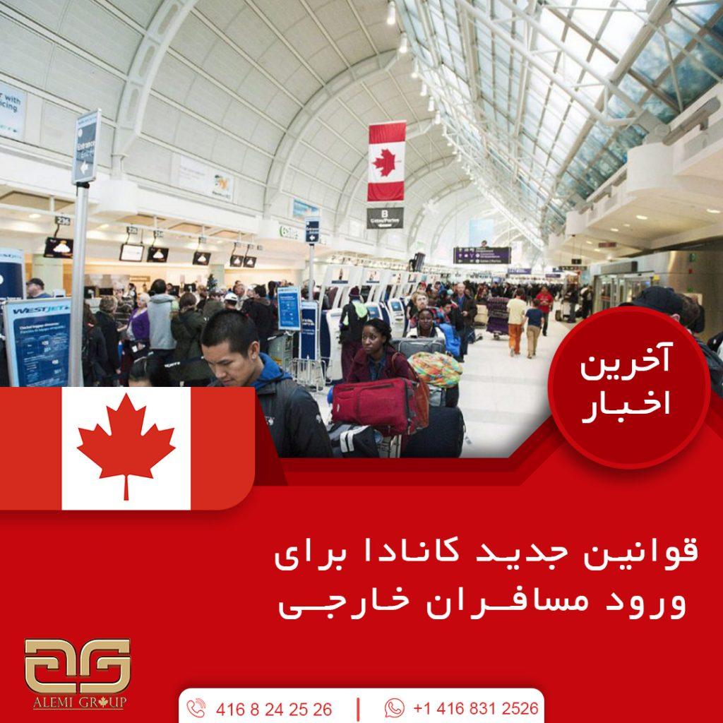 قوانین جدید کانادا برای ورود مسافران خارجی