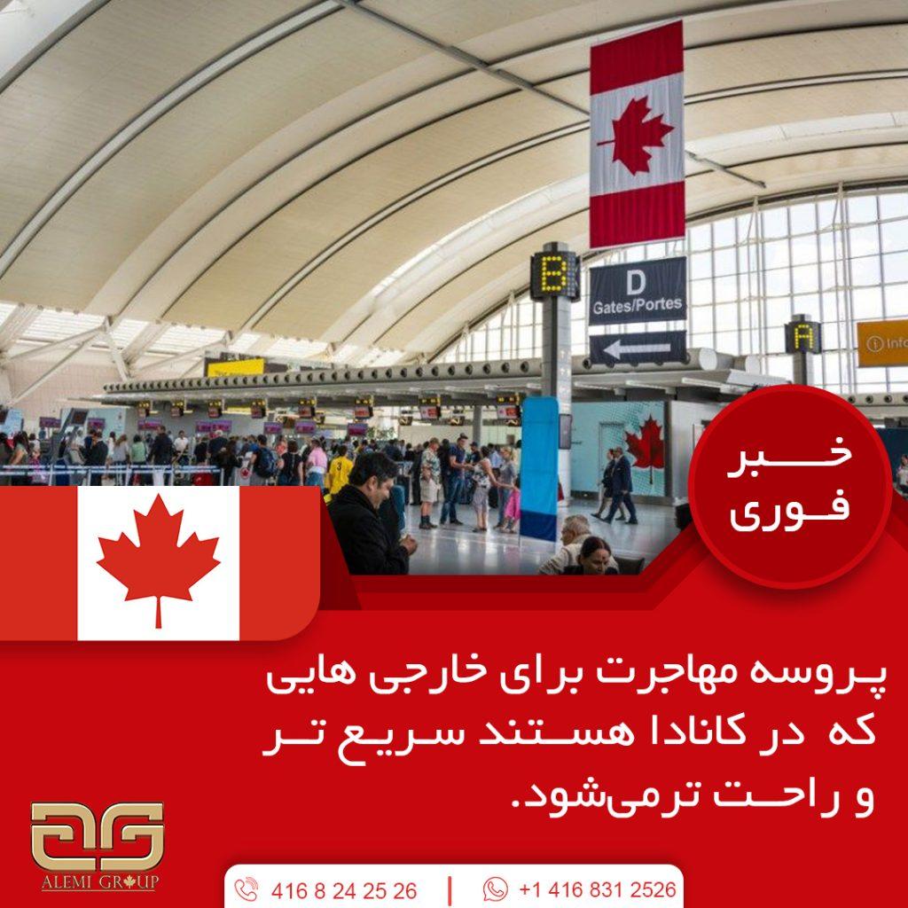 پروسه مهاجرت برای خارجی هایی که در کانادا هستند سریعتر و راحت تر میشود